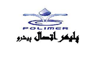 پلیمر اتصال